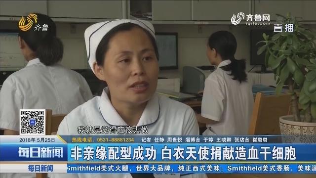 淄博:非亲缘配型成功 白衣天使捐献造血干细胞