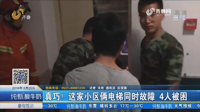 济南:真巧!这家小区俩电梯同时故障 4人被困