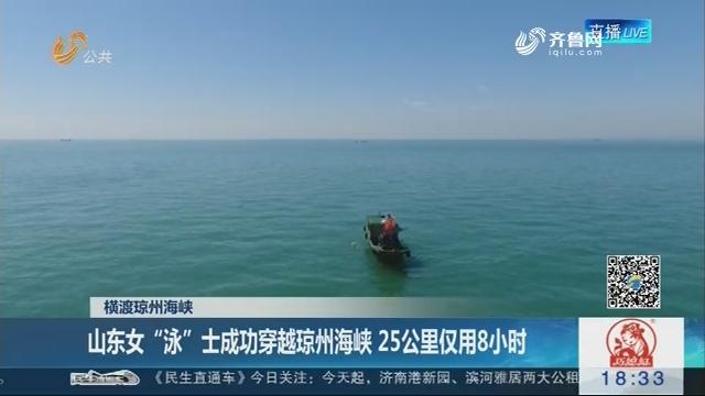 """【横渡琼州海峡】山东女""""泳""""士成功穿越琼州海峡 25公里仅用8小时"""