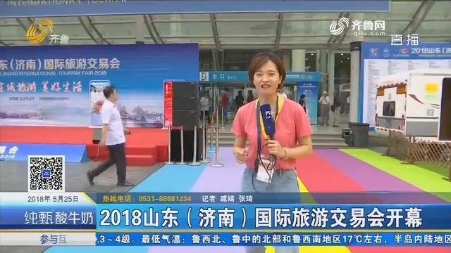2018山东(济南)国际旅游交易会开幕