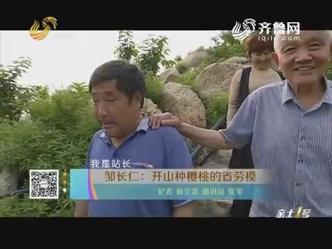 【我是站长】邹长仁:开山种樱桃的省劳模