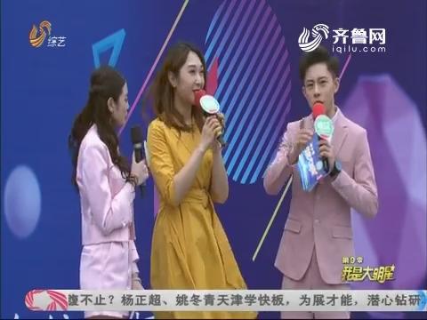 20180525《我是大明星》:水饺小情侣组合 演唱《对你爱不完》