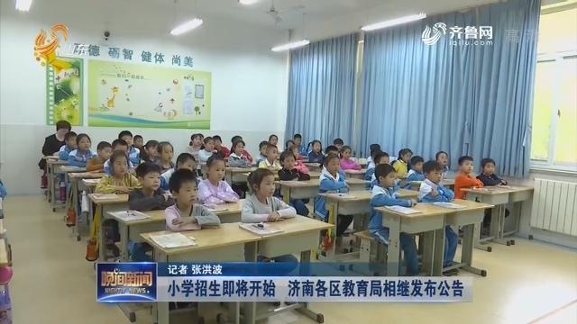 【关注招考】小学招生即将开始 济南各区教育局相继发布公告