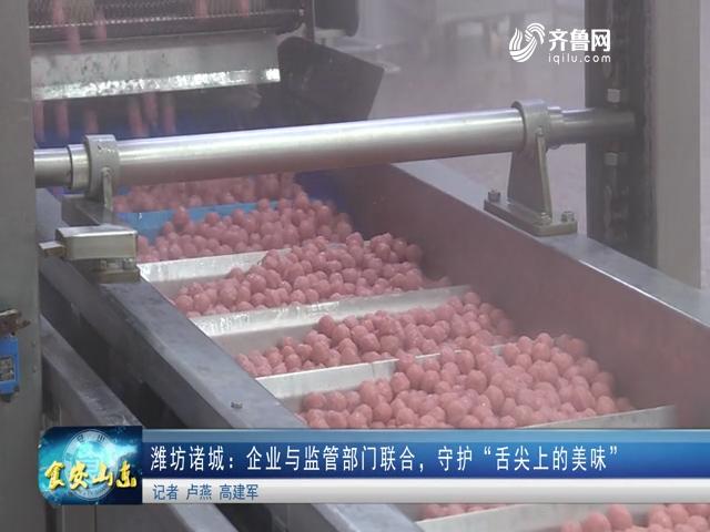 """潍坊诸城:企业与监管部门联合,守护""""舌尖上的美味"""""""