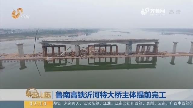 【闪电新闻排行榜】鲁南高铁沂河特大桥主体提前完工