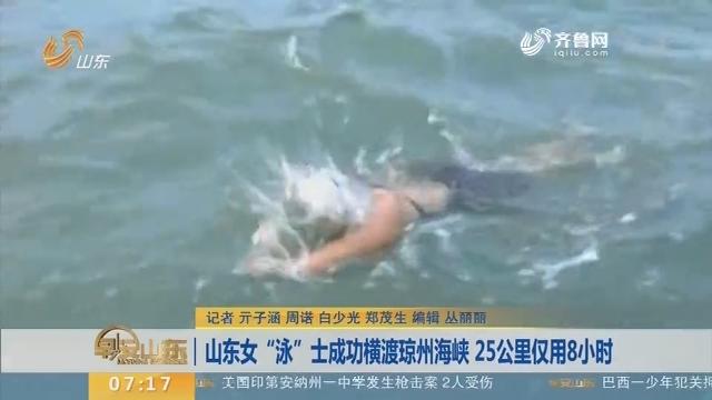 """山东女""""泳""""士成功横渡琼州海峡 25公里仅用8小时"""