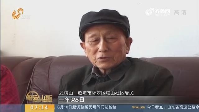 """【闪电新闻排行榜】老党员殷树山被追授""""齐鲁时代楷模""""荣誉称号"""