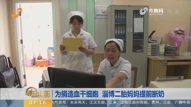 【闪电新闻排行榜】为捐造血干细胞  淄博二胎妈妈提前断奶