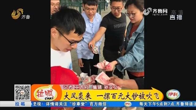 【凡人善举】青岛:大风袭来 一摞百元大钞被吹飞