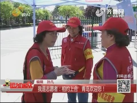 我是志愿者:相约上合 青岛欢迎您!