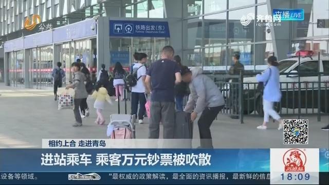 【相约上合 走进青岛】进站乘车 乘客万元钞票被吹散