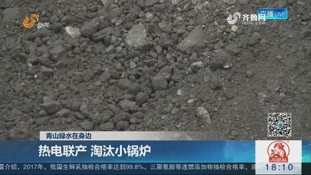 【青山绿水在身边】威海:热电联产 淘汰小锅炉