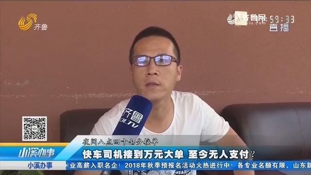 潍坊:快车司机接到万元大单 至今无人支付?