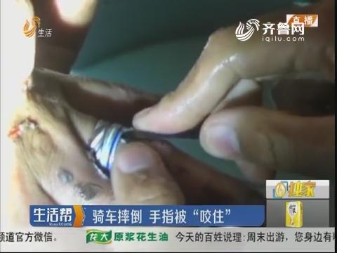 """诸城:骑车摔倒 手指被""""咬住"""""""