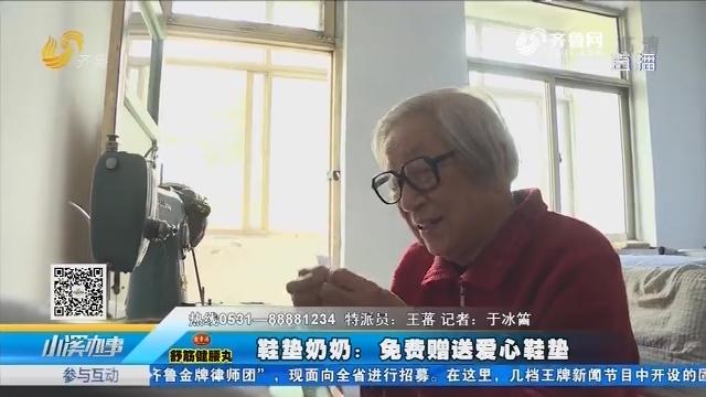 【用爱发声 为爱撑腰】枣庄:鞋垫奶奶 免费赠送爱心鞋垫