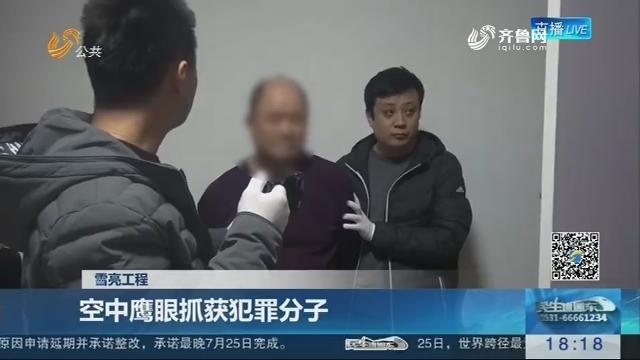 【雪亮工程】广饶:空中鹰眼抓获犯罪分子