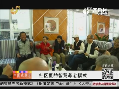 【中国式养老】社区里的智慧养老模式