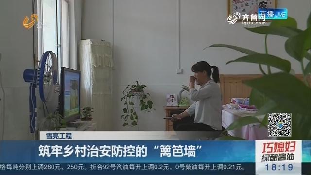 """【雪亮工程】东营:筑牢乡村治安防控的""""篱笆墙"""""""
