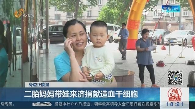 【身边正能量】二胎妈妈带娃来济捐献造血干细胞