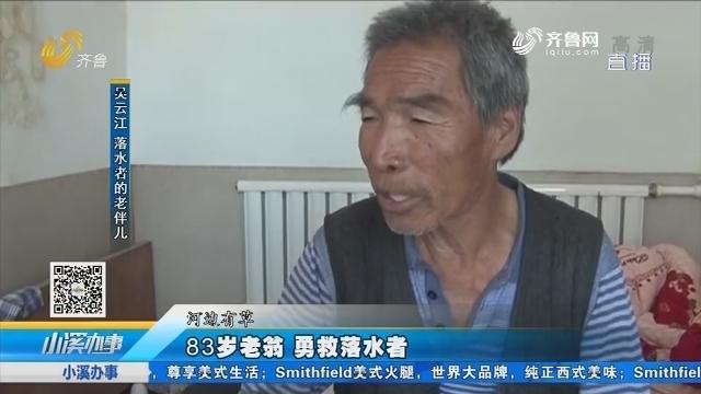 寿光:83岁老翁 勇救落水者