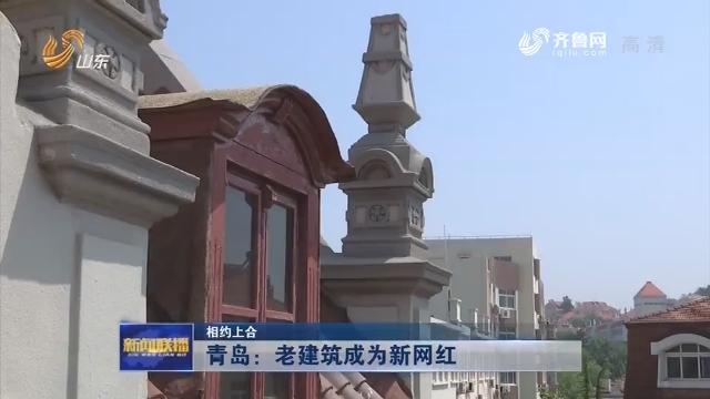 【相約上合】青島:老建筑成為新網紅