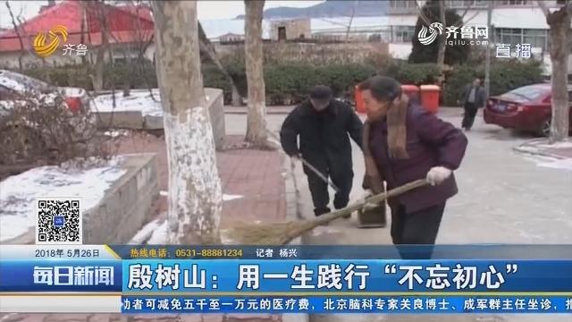 """殷树山:用一生践行""""不忘初心"""""""