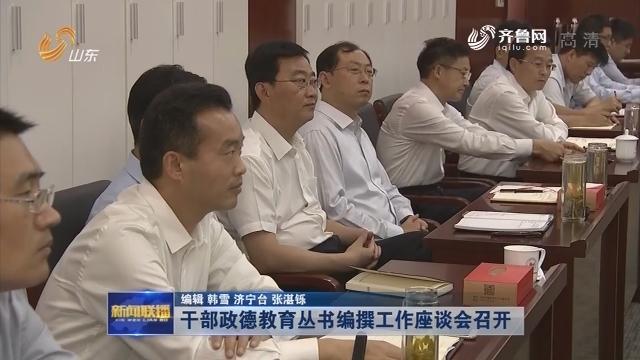干部政德教育丛书编撰工作座谈会召开