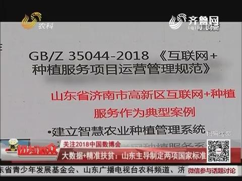 【关注2018中国数博会】大数据+精准扶贫:山东主导制定两项国家标准