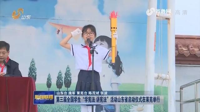 """第三届全国学生""""学宪法 讲宪法""""活动山东省启动仪式在莱芜举行"""