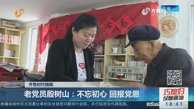 【齐鲁时代楷模】老党员殷树山:不忘初心 回报党恩