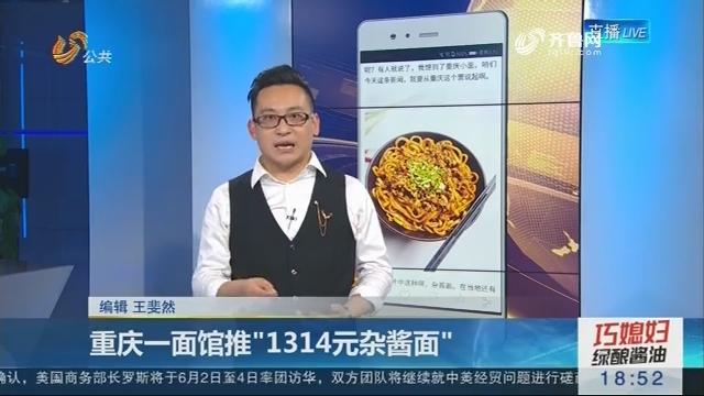 """【新说法】重庆一面馆推""""1314元杂酱面"""""""