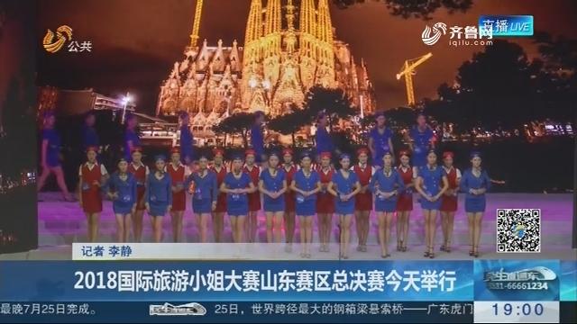 2018国际旅游小姐大赛山东赛区总决赛5月26日举行