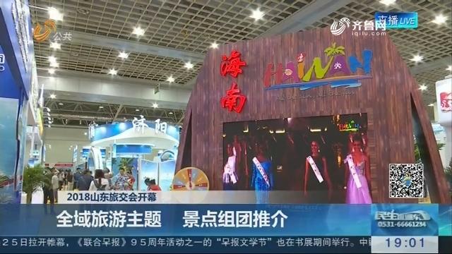 2018山东旅交会开幕:全域旅游主题 景点组团推介