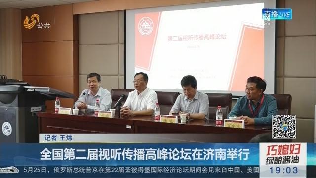 全国第二届视听传播高峰论坛在济南举行
