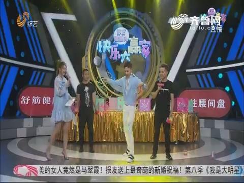 """20180526《快乐大赢家》:丁喆玩""""杂耍""""笑翻全场"""