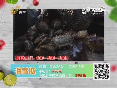 20180526《中国原产递》:海参肽