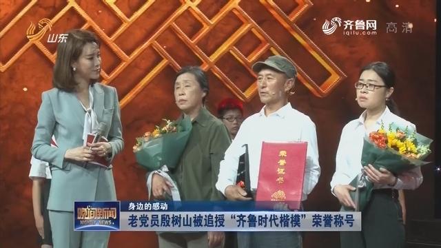 """【身边的感动】老党员殷树山被追授""""齐鲁时代楷模""""荣誉称号"""