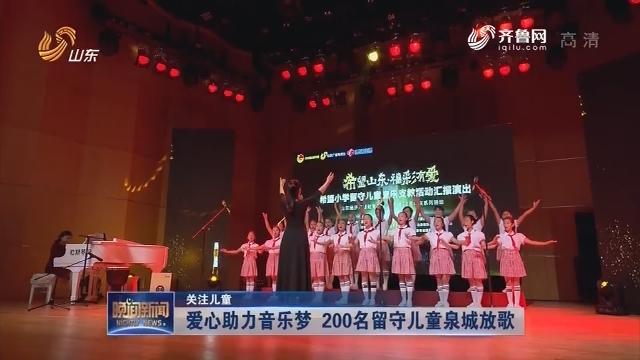 【关注儿童】爱心助力音乐梦 200名留守儿童泉城放歌