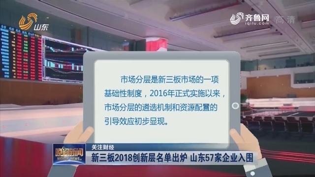 【关注财经】新三板2018创新层名单出炉 山东57家企业入围