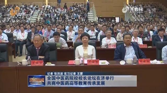 全国中医药院校校长论坛在济举行 共商中医药高等教育传承发展