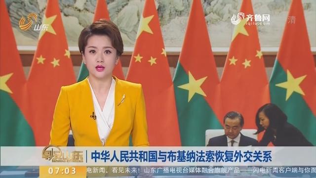 中华人民共和国与布基纳法索恢复外交关系