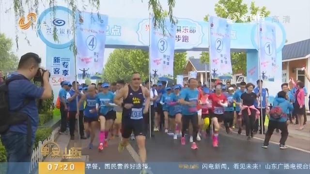 济宁:兴业105俱乐部首届健康跑启动
