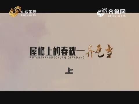 2018年05月26日《齐风》:屋檐上的春秋——齐瓦当(上)
