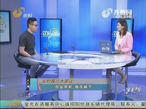 20180527《农科直播间》:乡村振兴大家谈——创业养虾 路在脚下