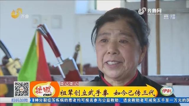 【留·传】昌邑:武林高手 村里出了位女掌门