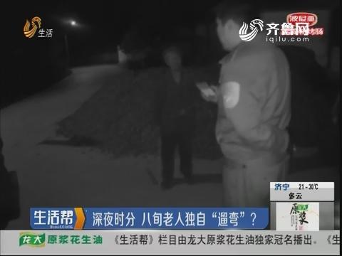 """淄博:深夜时分 八旬老人独自""""遛弯""""?"""