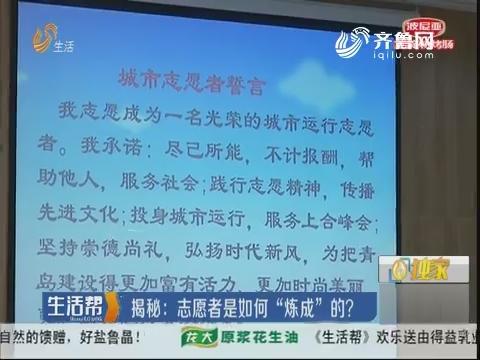 """【青岛】揭秘:志愿者是如何""""炼成""""的?"""