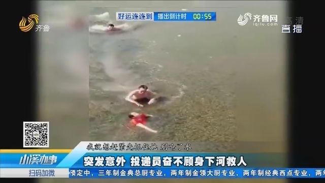 泗水:突发意外 投递员奋不顾身下河救人