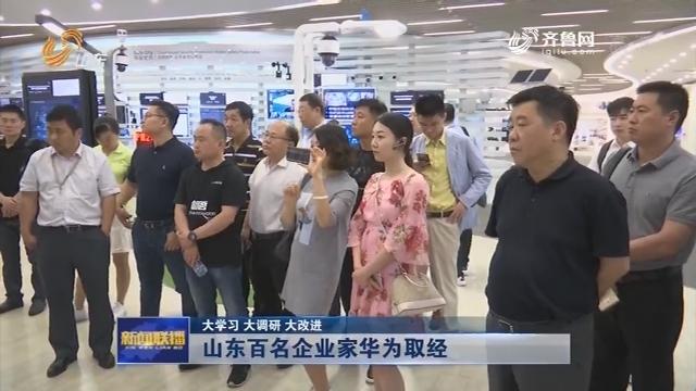 【大学习 大调研 大改进】山东百名企业家华为取经