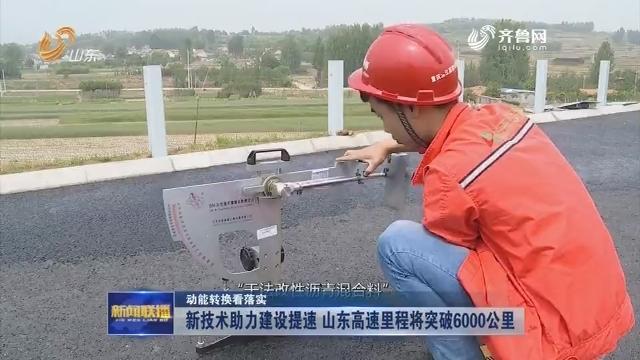 【动能转换看落实】新技术助力建设提速 山东高速里程将突破6000公里